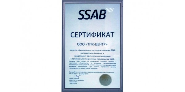 """""""ТПК"""" - офіційний партнер шведського металургійного концерну SSAB в Україні!"""