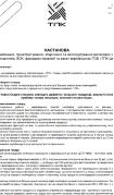 Инструкции изделия из металла (UA)
