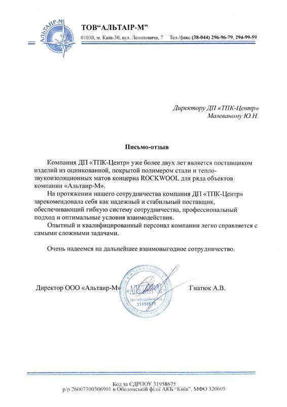 ООО «Альтаир-М»