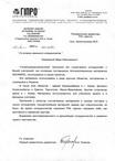 АТЗТ, Інститут «ГІПРОцивільпромбуд»
