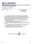 АТ «Київпроект»